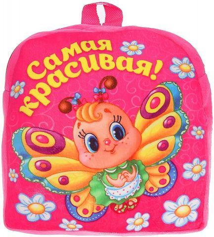 Страна Карнавалия Рюкзак дошкольный Самая красивая цвет: розовый 1171278