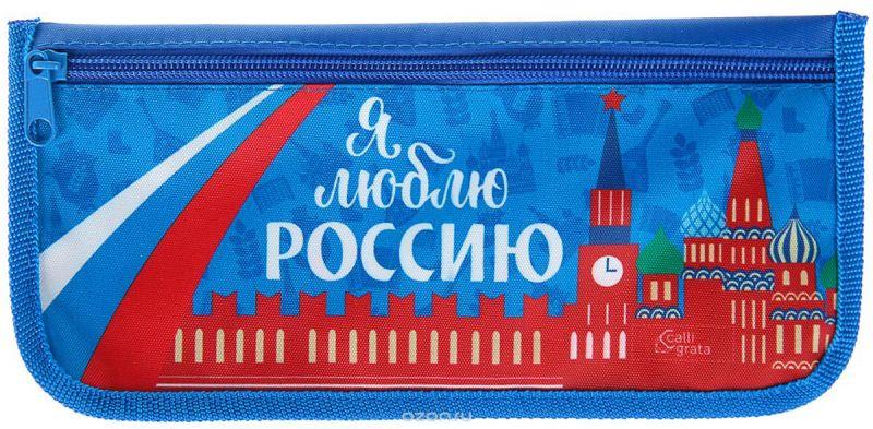 Calligrata Пенал Я люблю Россию 3251612