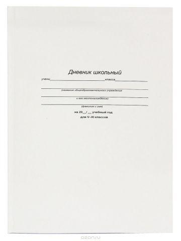 Prof Press Дневник школьный Классический белый-2 48 листов