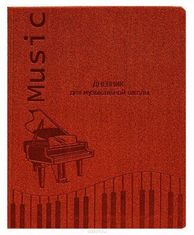 Prof Press Дневник для музыкальной школы Ноты и рояль-2 48 листов