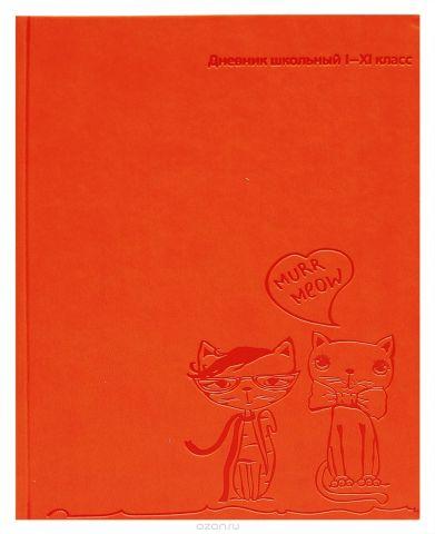 Prof Press Дневник школьный Мяукающие Коты цвет оранжевый