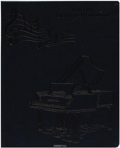 Prof Press Дневник для музыкальной школы Ноты и рояль цвет черный