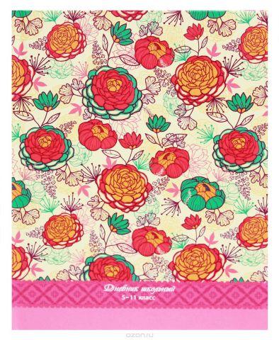 Prof Press Дневник школьный Разноцветные пионы 48 листов