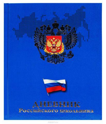 Prof Press Дневник школьный Герб и флаг на синем
