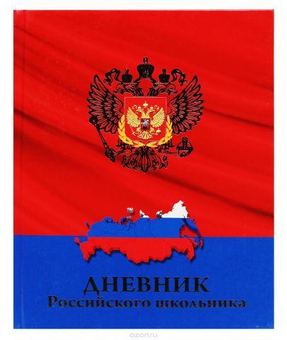 Prof Press Дневник школьный Герб и карта на красном