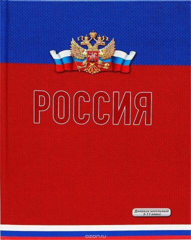 Prof Press Дневник школьный Россия 48 листов
