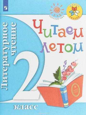Читаем летом. Литературное чтение.  2 класс