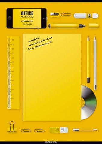 BG Тетрадь Отличный День 96 листов в клетку цвет желтый 17836