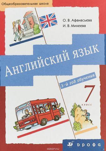 Английский язык как 2-й иностранный. 3-й год обучения. 7 класс. Учебник (+ CD)