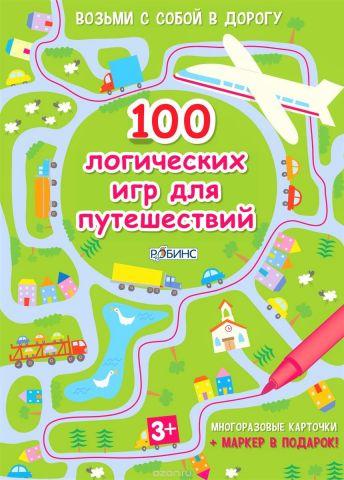 Робинс Обучающая игра 100 логических игр для путешествий