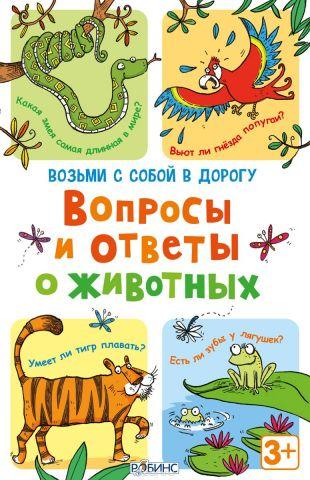 Робинс Обучающая игра Вопросы и ответы о животных