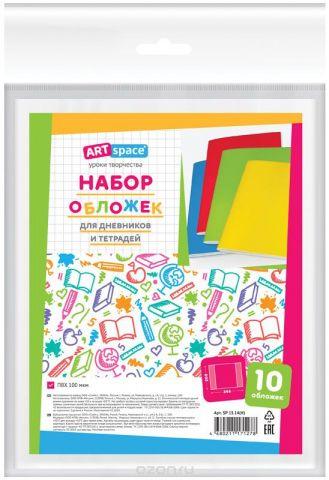 ArtSpace Обложка для дневников и тетрадей 10 шт