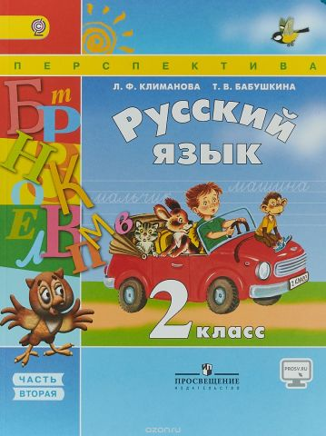 Русский язык. 2 класс. Учебник для общеобразовательных организаций. Часть 2