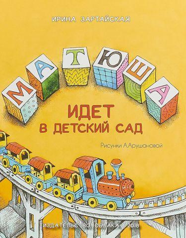 Матюша идёт в детский сад