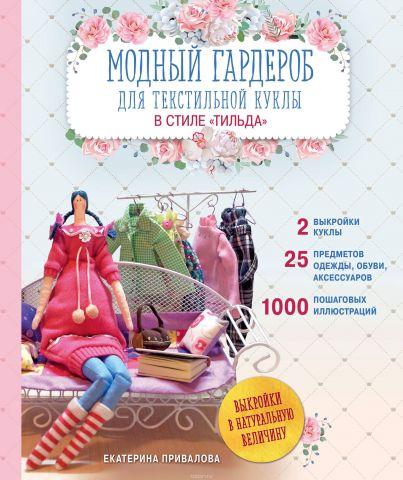 Модный гардероб для текстильной куклы в стиле Тильда. Полное практическое руководство. Мастер-классы и выкройки