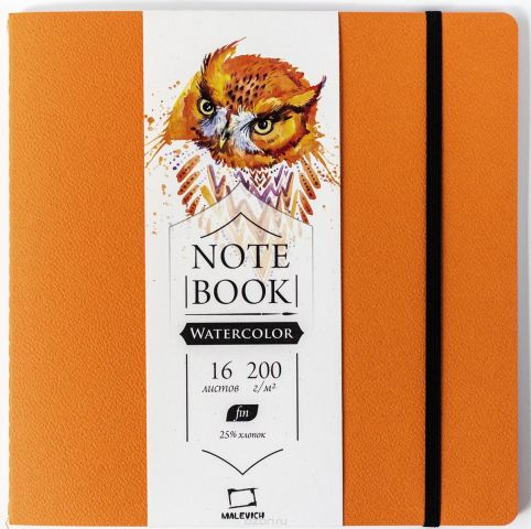 Малевичъ Скетчбук для акварели Shammy Orange 16 листов 21 см х 21 см