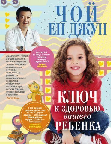 Ключ к здоровью вашего ребенка