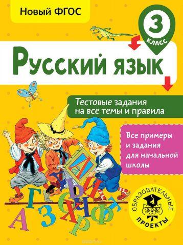 Русский язык. 3 класс. Тестовые задания на все темы и правила