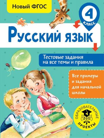 Русский язык. 4 класс. Тестовые задания на все темы и правила