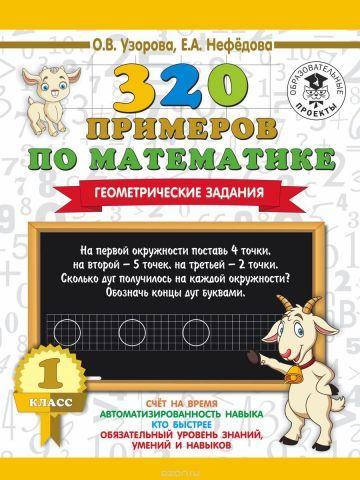 320 примеров по математике. 1 класс. Геометрические задания