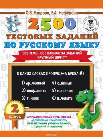 Русский язык. 2 класс. 2500 тестовых заданий