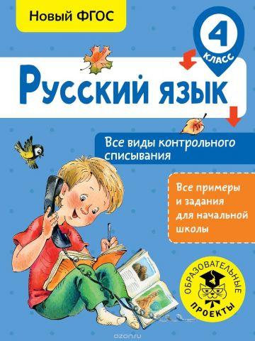 Русский язык. 4 класс. Все виды контрольного списывания
