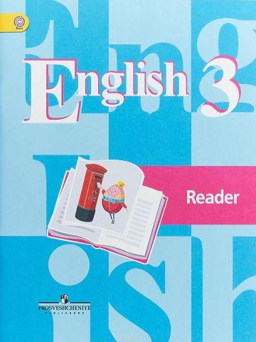 English 3: Reader / Английский язык. 3 класс. Книга для чтения