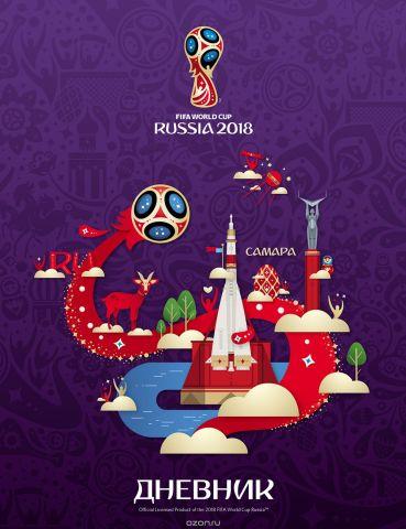 FIFA-2018 Дневник школьный ЧМ по футболу 2018 Самара