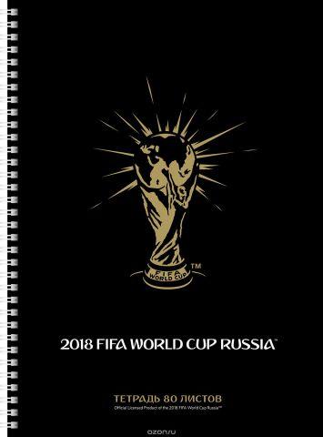 FIFA-2018 Тетрадь ЧМ по футболу 2018 Золотой кубок 80 листов 80Тт4A1гр_17485