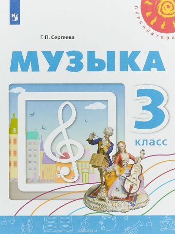 Музыка. 3 класс. Учебное пособие