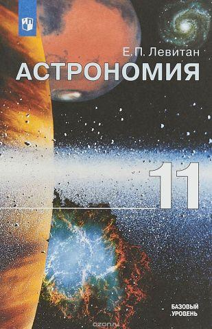 Астрономия. 11 класс.