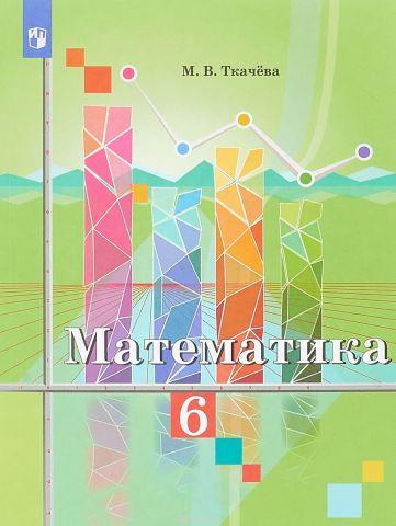 Математика. 6 класс. Учебное пособие