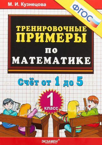 Математика. Счет от 1 до 5. 1 класс. Тренировочные примеры