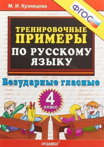 Русский язык. 4 класс. Тренировочные примеры. Безударные гласные