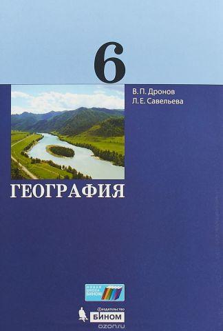 География. 6 класс. Учебник