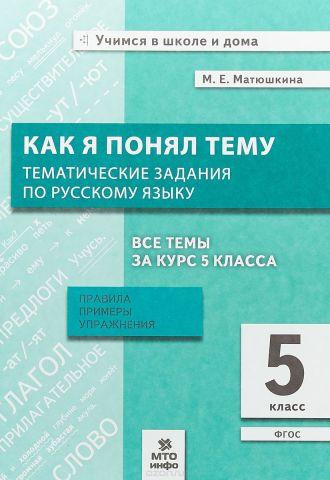 Как я понял тему. Тематические задания по русскому языку. 5 класс. Правила, примеры, упражнения