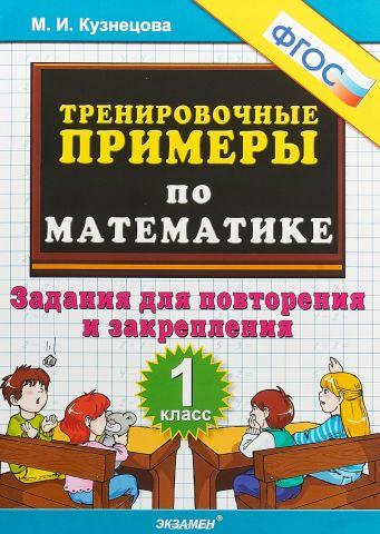 Математика. 1 класс. Тренировочные примеры. Задания для повторения и закрепления