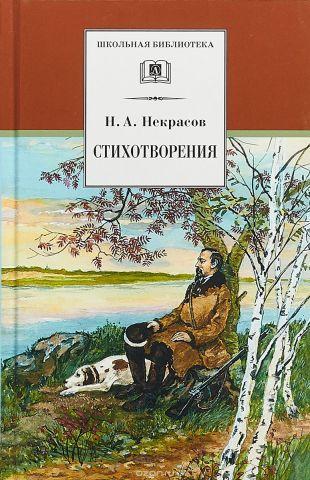 Н. А. Некрасов. Стихотворения