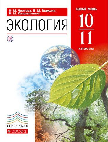 Экология. Базовый уровень. 10-11 классы. Учебник