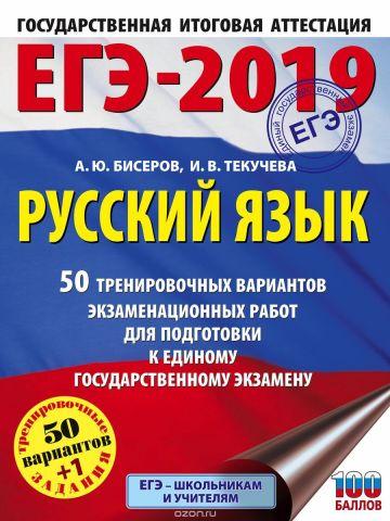 ЕГЭ-2019. Русский язык. 50 тренировочных вариантов экзаменационных работ для подготовки к ЕГЭ