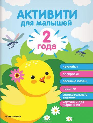 Активити для малышей. 2 года