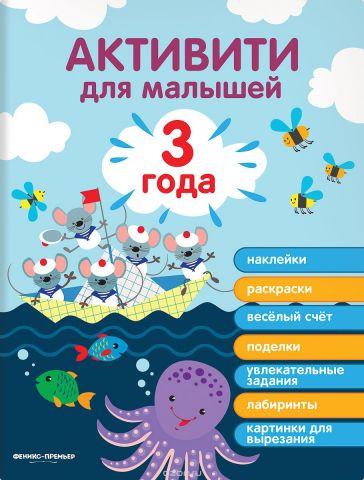 Активити для малышей. 3 года