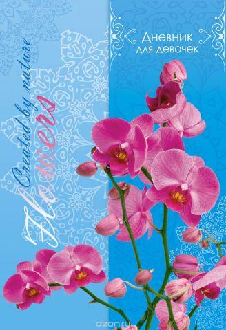 Апплика Дневник личный Орхидея 80 листов