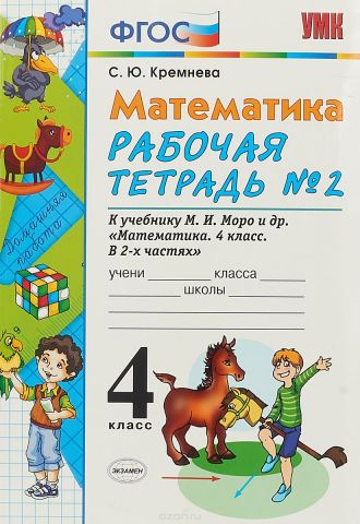 Математика. 4 класс. Рабочая тетрадь №2 к учебнику М. И. Моро и др.