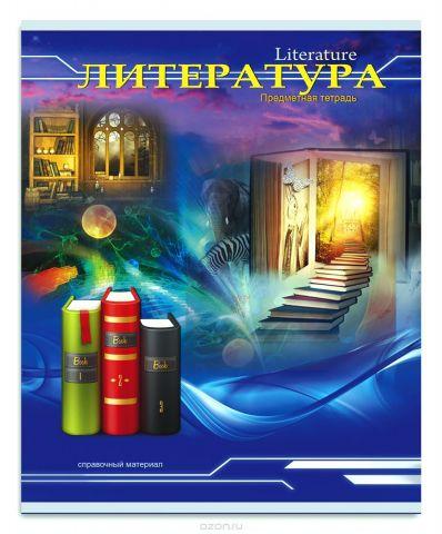 Profit Тетрадь Трехмерное пространство Литература 36 листов в линейку