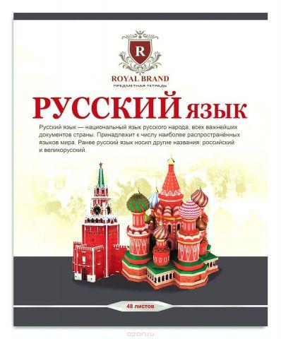 Проф-Пресс Тетрадь Бежевая классика Русский язык 48 листов в линейку