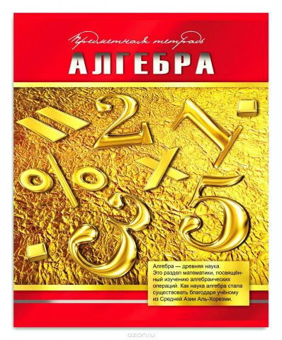 Profit Тетрадь Красный стиль Алгебра 48 листов в клетку