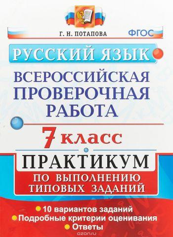 Русский язык. 7 класс. Всероссийская проверочная работа. Практикум по выполнению типовых заданий