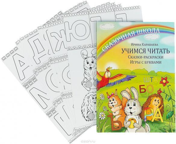 Сказочная школа. Учимся читать. Сказки-раскраски. Игры с буквами