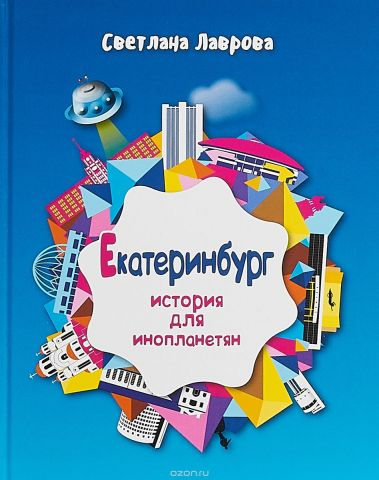 Екатеринбург. История для иноплянетян